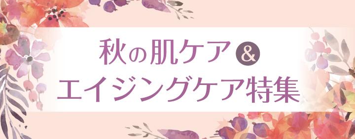 夏肌リセット&エイジングケア特集