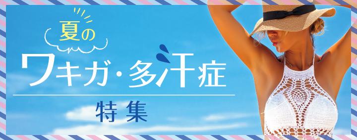 夏の痩身&ワキガ・多汗症特集