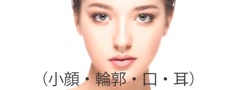 フェイスライン 小顔 輪郭 美容外科 美容整形