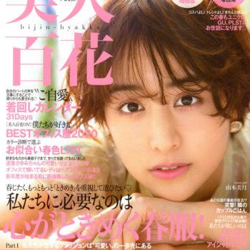 【メディア掲載】美人百花4月号に掲載されました。