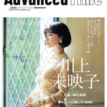 【Advanced Time】vol.004(2020年3月号)