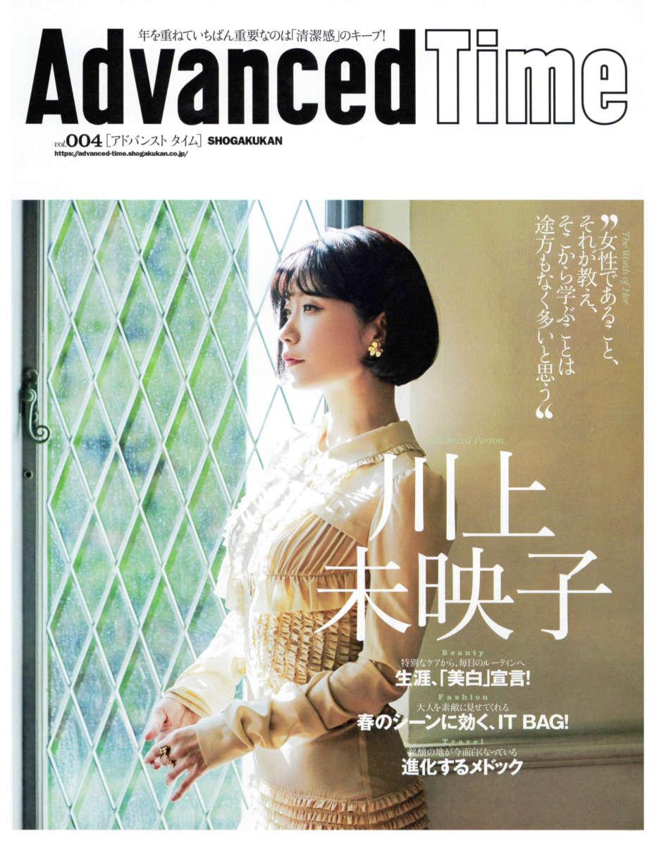 【Advanced Time】vol.004(2020年3月号)