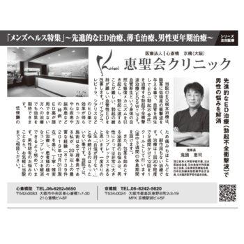 週刊新潮 2020年10月8日号の恵聖会クリニック掲載部分の記事の画像