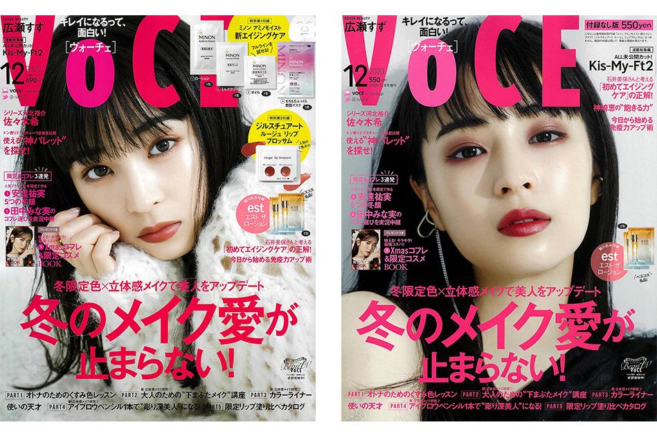 VOCE12月号 表紙
