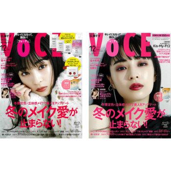 VOCE12月号の2種類の表紙の画像