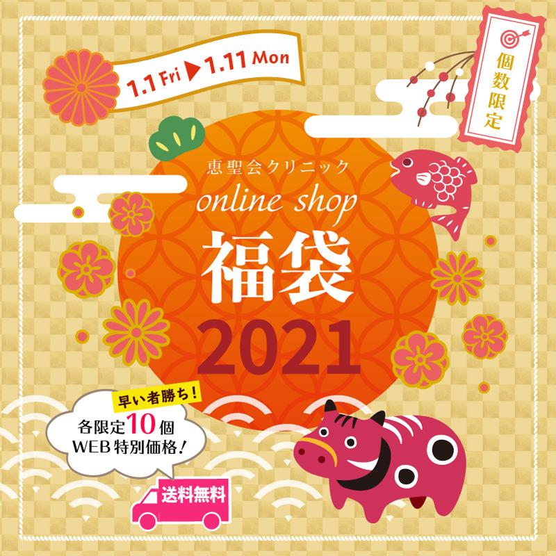 2021年オンラインショップ福袋のテーマ画像
