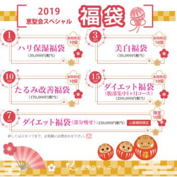 2019年 福袋 恵聖会クリニック 大阪
