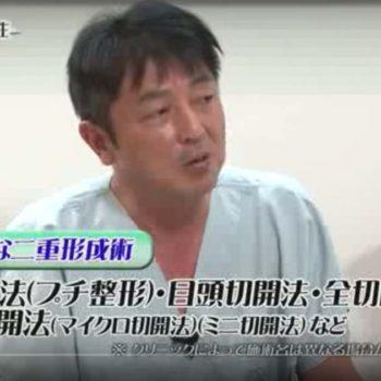 『実体験!埋没法で目元パッチリ』というテーマで美容情報テレビ番組に出演しました。