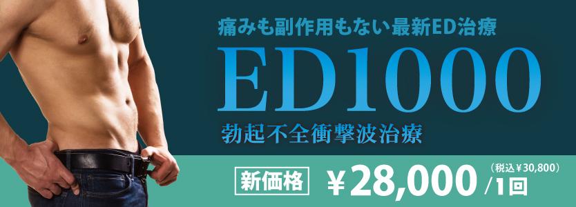 ED1000期間限定導入記念価格のバナー画像