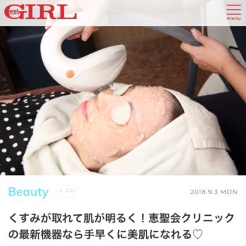 【メディア掲載】and Girl WEBに掲載されました。