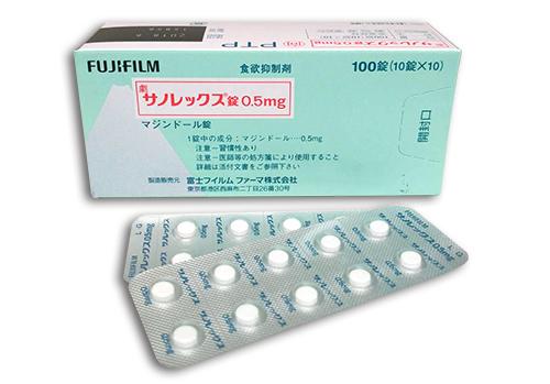 ダイエットピル 漢方 痩せる薬 サノレックス