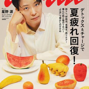 【anan】No.2164