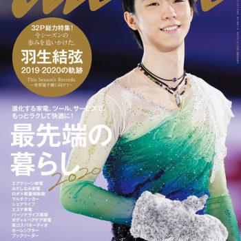 【メディア掲載】anan No.2192に掲載されました。
