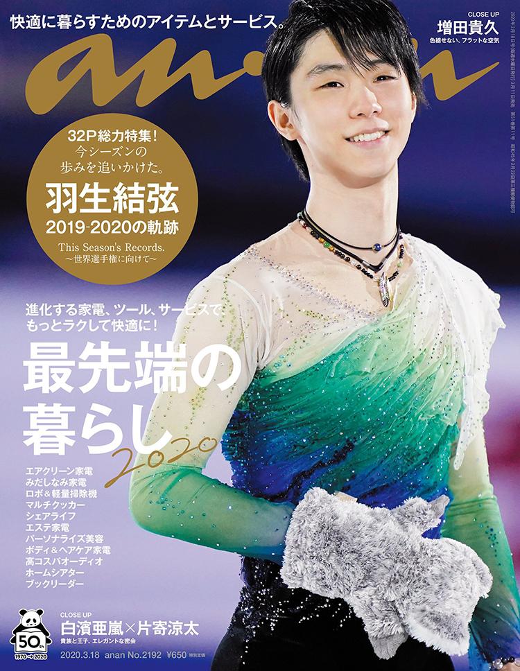 【anan】No. 2192 表紙