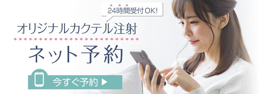 オリジナルカクテル注射ネット予約