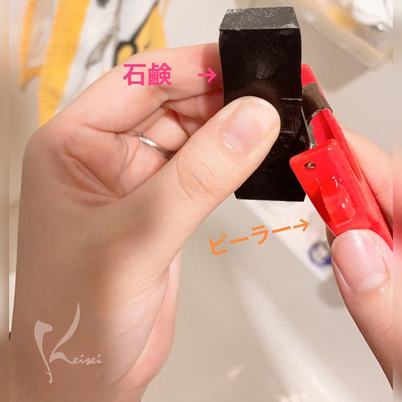 スキンピールバー石鹸を皮むき器で削っているところの写真