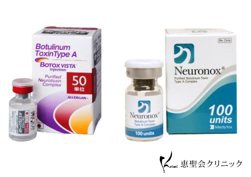 アラガン社製ボトックスとメディトックス社製(韓国)ニューロノックス