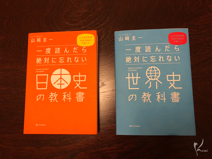 一度読んだら絶対に忘れない日本史 世界史の教科書