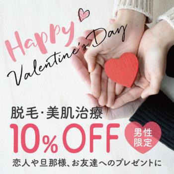 バレンタイン脱毛・美肌治療10パーセントオフ